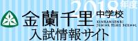 金蘭千里中学校入試情報サイト